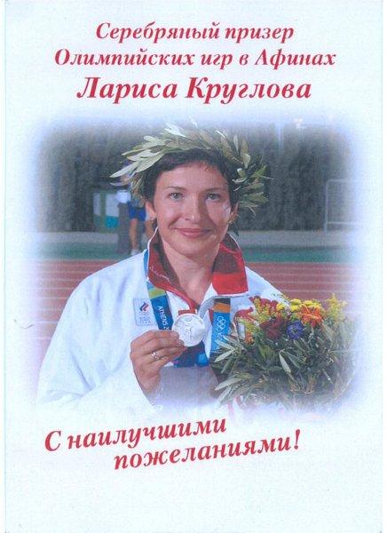 Фото к Урок олимпийца Ларисы Кругловой: «Несколько маленьких побед обязательно превратятся в большую!»