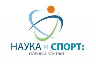 Фото к Награждали победителей Всероссийского конкурса «Наука и спорт: Полный контакт»