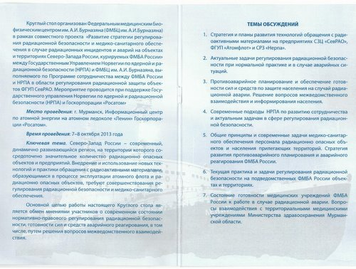 Фото к Круглый стол по вопросам регулирования радиационной защиты объектов ФГУП СевРАО