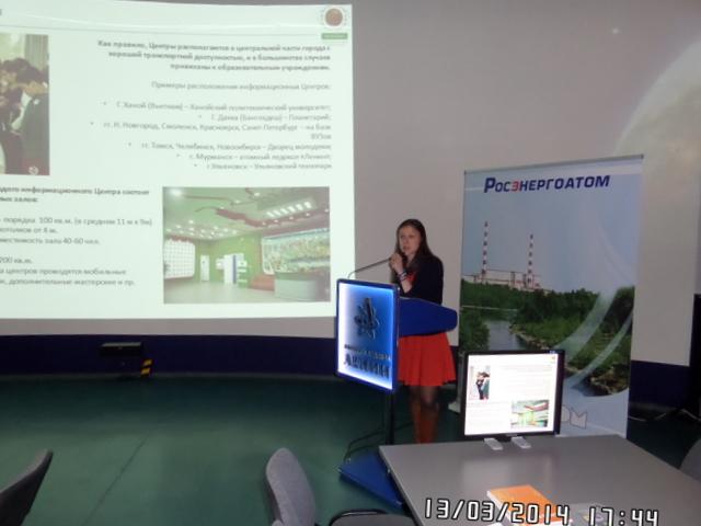 Фото к В Мурманске стартовало трехдневное совещание представителей атомных электростанций России