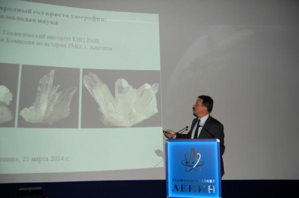 Фото к В инфоцентре по атомной энергии рассуждали о значении кристаллографии в современной жизни