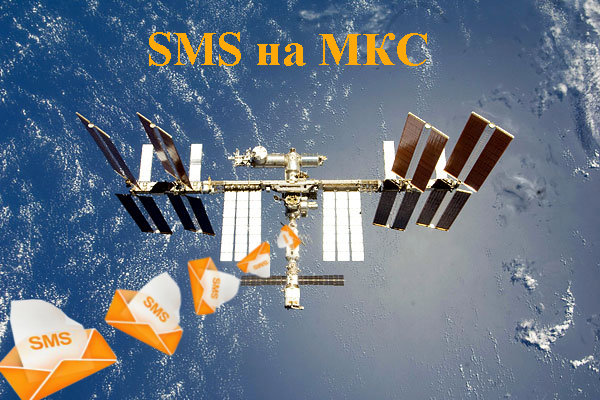 Фото к Космос становится ближе: акция «SМS на МКС» свяжет жителей России с космонавтами на орбите