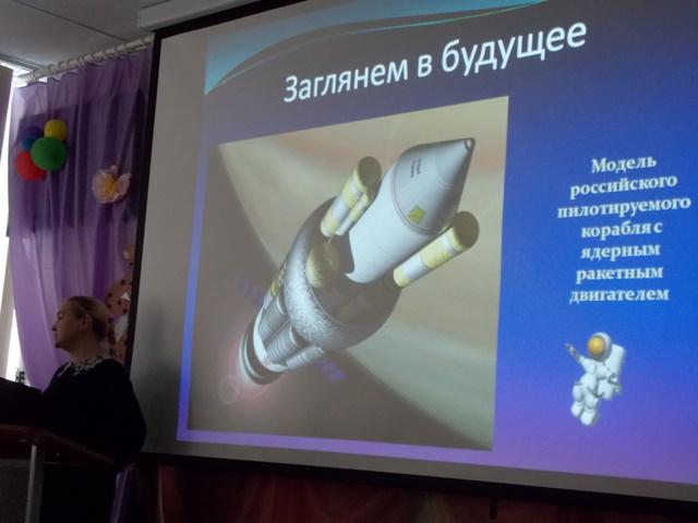 Фото к День Космонавтики в мурманском инфоцентре атомной энергии