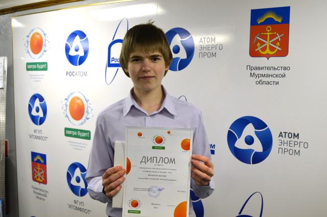 Фото к Поздравляем Михайлова Максима —  победителя федерального этапа Всероссийского конкурса «Атомная наука и техника-2014»!