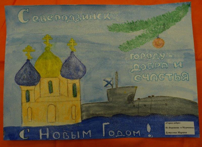 Фото к Подведение итогов конкурса  «Поздравь Россию с Новым Годом!»